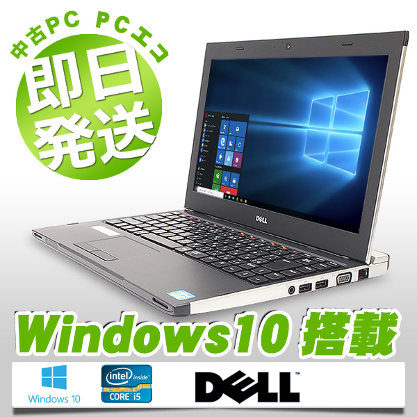 中古ノートパソコン DELL 中古パソコン シルバー Vostro 3330 Core i5 4GBメモリ 13.3インチ Windows10 Office 付き 【中古】 【送料無料】
