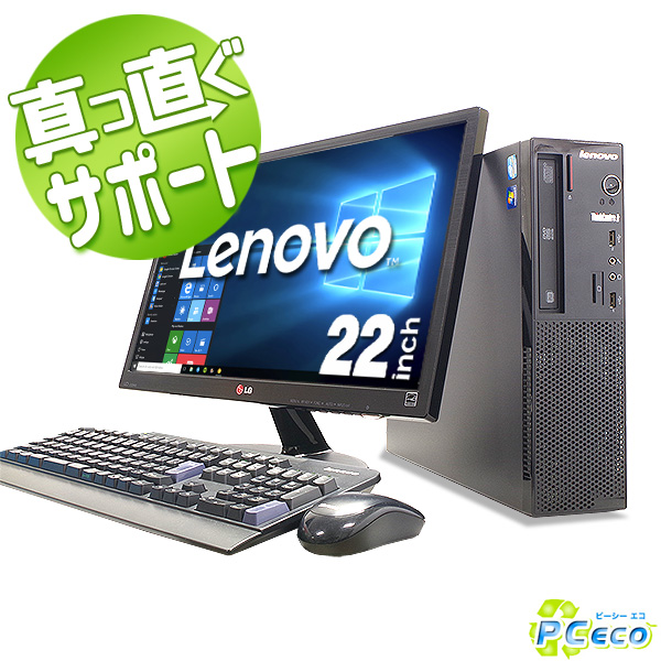 中古デスクトップパソコン Lenovo 中古パソコン 大容量HDD フルHD ThinkCentre Edge 72 Core i3 4GBメモリ 22インチ DVDマルチ Windows10 Office 付き 【中古】 【送料無料】