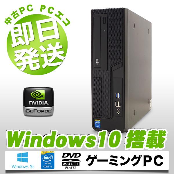 ゲーミングPC GT740 中古デスクトップパソコン 中古パソコン Core i5 8GBメモリ DVDマルチ Windows10 Office 付き 【中古】 【送料無料】