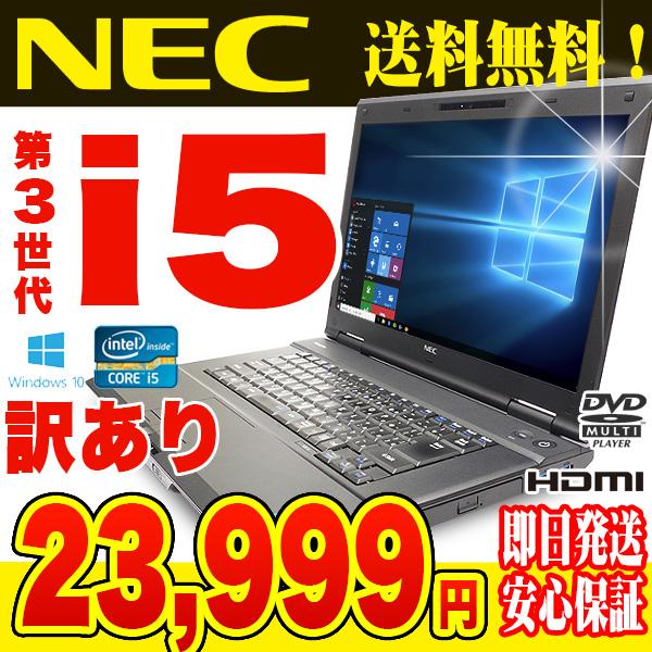 中古ノートパソコン NEC 中古パソコン VersaPro VK26T/X-G Core i5 訳あり 4GBメモリ 15.6インチ DVDマルチ Windows10 Office 付き 【中古】 【送料無料】