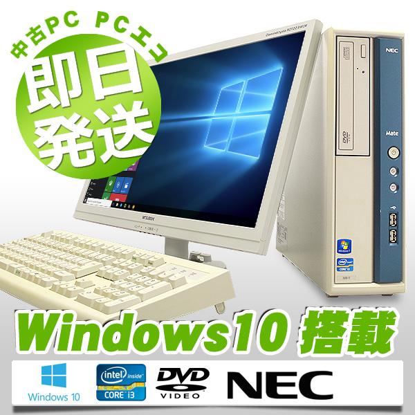 中古デスクトップパソコン NEC 中古パソコン Mate MK33L/E-F Core i3 訳あり 4GBメモリ 22インチ Windows10 Office 付き 【中古】 【送料無料】