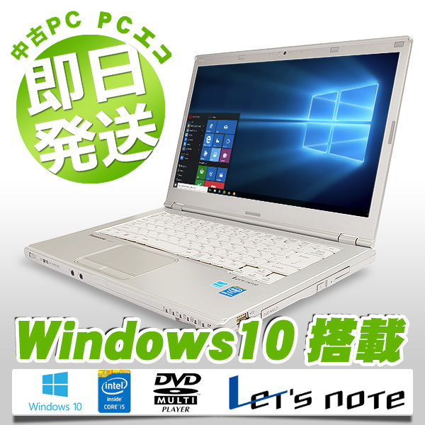 中古ノートパソコン Panasonic 中古パソコン Let'snote CF-LX3EDHCS Core i5 訳あり 4GBメモリ 14インチ DVDマルチ Windows10 Office 付き 【中古】 【送料無料】