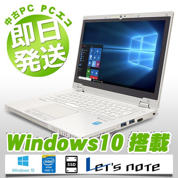 中古ノートパソコン Panasonic 中古パソコン SSD フルHD Let'snote CF-AX3 Core i5 訳あり 4GBメモリ 11.6インチ Windows10 Office 付き 【中古】 【送料無料】
