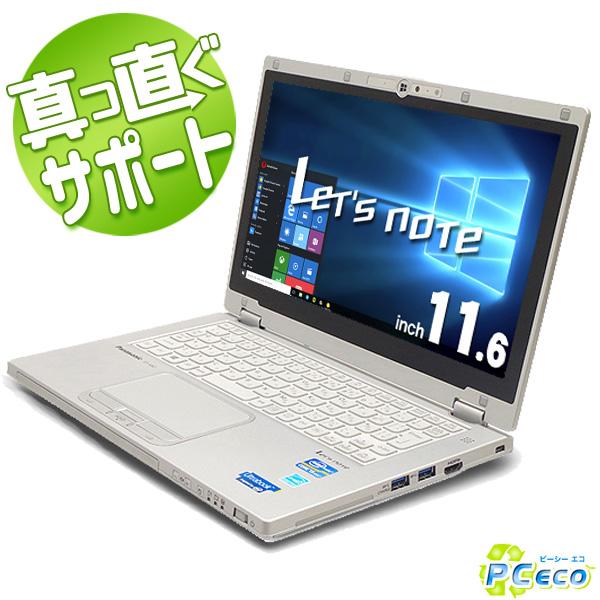 中古ノートパソコン Panasonic 中古パソコン SSD Let'snote CF-AX2 Core i5 訳あり 4GBメモリ 11.6インチ Windows10 パソコン 重い 解消 ssd Office 付き 【中古】 【送料無料】