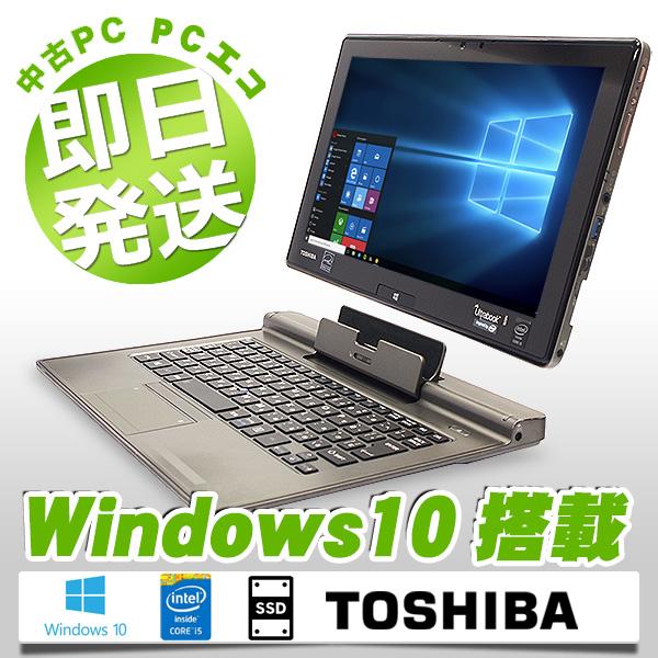 中古ノートパソコン 東芝 中古パソコン SSD 2in1 dynabook V714/28K Core i5 訳あり 4GBメモリ 11.6インチ Windows10 Office 付き 【中古】 【送料無料】