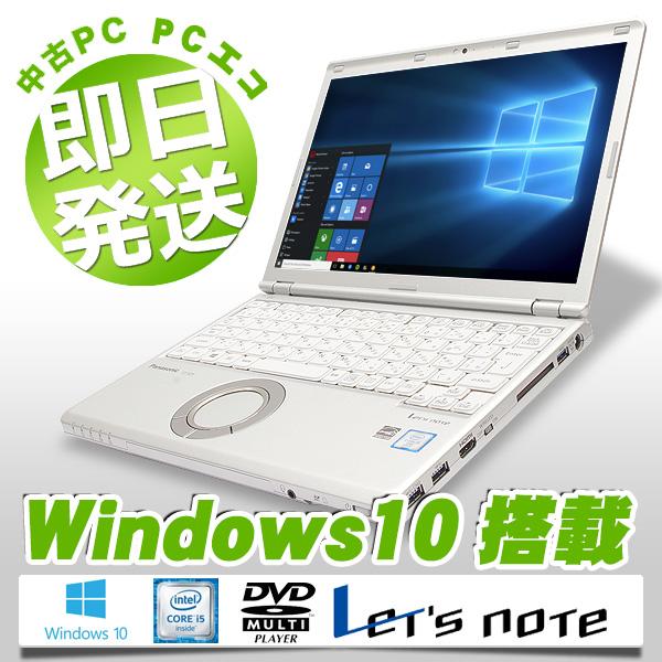 中古ノートパソコン Panasonic 中古パソコン 2016年発売 高解像度 SSD Let'snote CF-SZ5 Core i5 4GBメモリ 12.1インチ Windows10 パソコン 重い 解消 ssd Office 付き 【中古】 【送料無料】