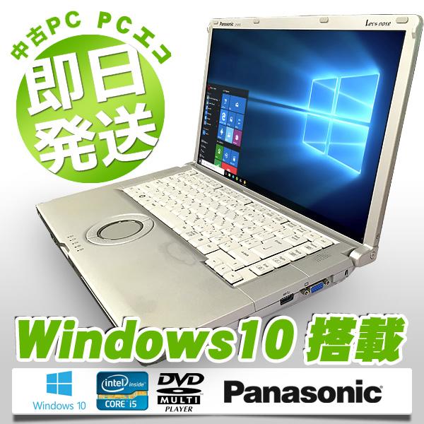 中古ノートパソコン Panasonic 中古パソコン Let'snote CF-B10EW Core i5 訳あり 4GBメモリ 15.6インチ DVDマルチ Windows10 Office 付き 【中古】 【送料無料】