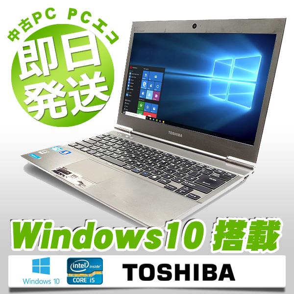 中古ノートパソコン 東芝 中古パソコン SSD ウルトラブック dynabook Satellite R632/H Core i5 訳あり 4GBメモリ 13.3インチ Windows10 Office 付き 【中古】 【送料無料】