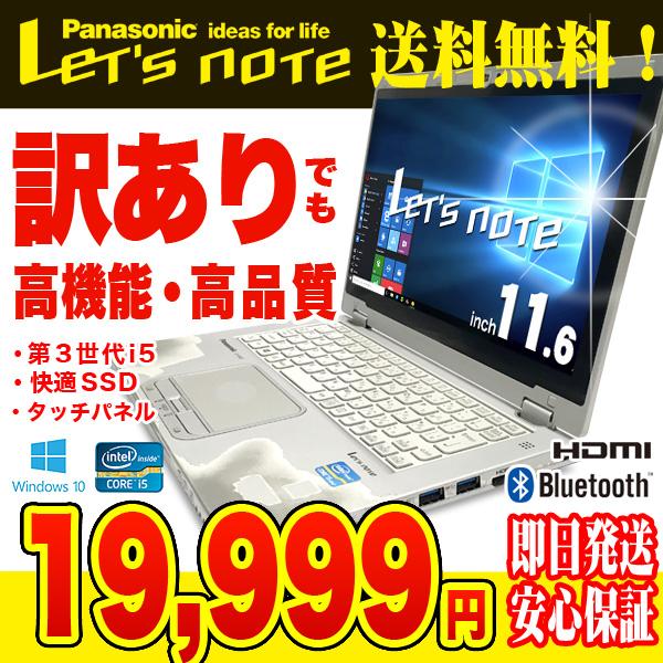ノートパソコン 中古 訳あり レッツノート Panasonic SSD タッチパネル CF-AX2 Corei5 4GBメモリ 11.6インチ Windows10 Office 付き 中古パソコン 【中古】【送料無料】