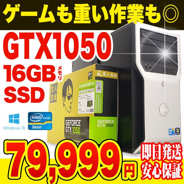 ゲーミングPC GTX1050 SSD 中古デスクトップパソコン DELL 中古パソコン Precision T1600 Xeon 16GBメモリ DVDマルチ Windows10 e-スポーツ Office 付き 【中古】 【送料無料】