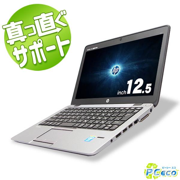 中古ノートパソコン HP 中古パソコン ウルトラブック キーボード キレイ EliteBook 820 G1 Core i3 4GBメモリ 12.5インチ Windows10 Office 付き 【中古】 【送料無料】