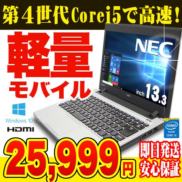 中古ノートパソコン NEC 中古パソコン 第4世代i5 高解像度 VersaPro PC-VK26MC-H Core i5 訳あり 4GBメモリ 12.1インチ Windows10 Office 付き 【中古】 【送料無料】