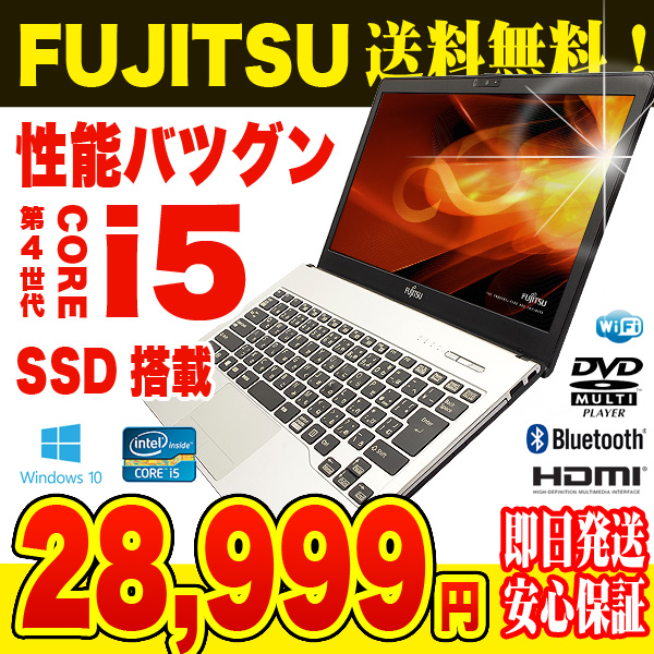 中古ノートパソコン 富士通 中古パソコン SSD フルHD LIFEBOOK S904/J Core i5 訳あり 4GBメモリ 13.3インチ DVDマルチ Windows10 Office 付き 【中古】 【送料無料】