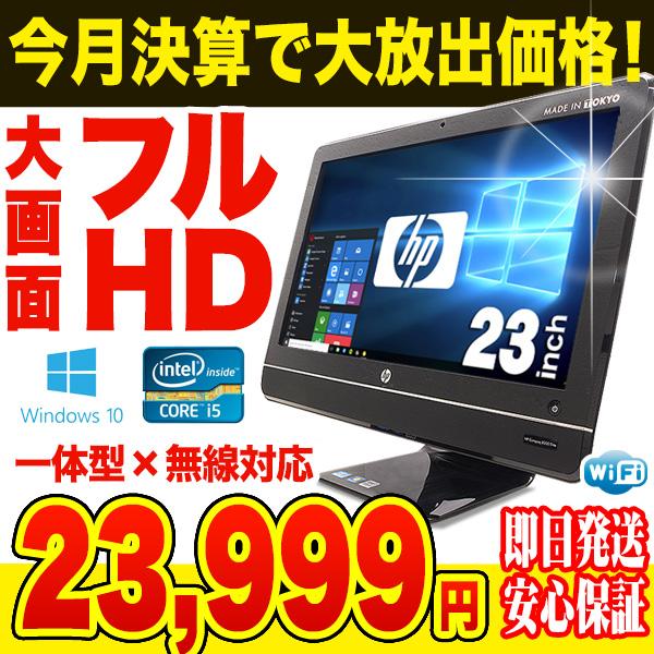 一体型 フルHD 大容量HDD 中古デスクトップパソコン hp 中古パソコン ★週替わりでビックリ価格の商品をご提供!★ 週替わりセール デスクトップパソコン Core i5 4GBメモリ 23インチ Windows10 Office 付き 【中古】 【送料無料】