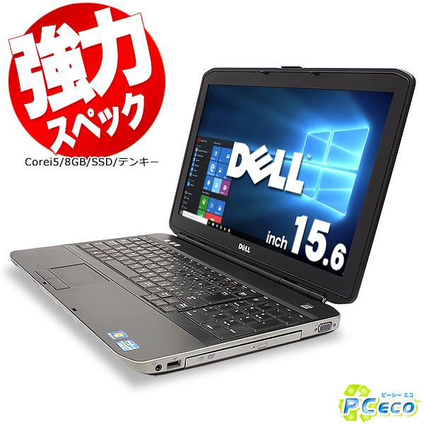 ノートパソコン 中古 Office付き 中古パソコン SSD 8GB テンキー Windows10 DELL Latitude E5530 Core i5 8GBメモリ 15.6型 中古パソコン 中古ノートパソコン