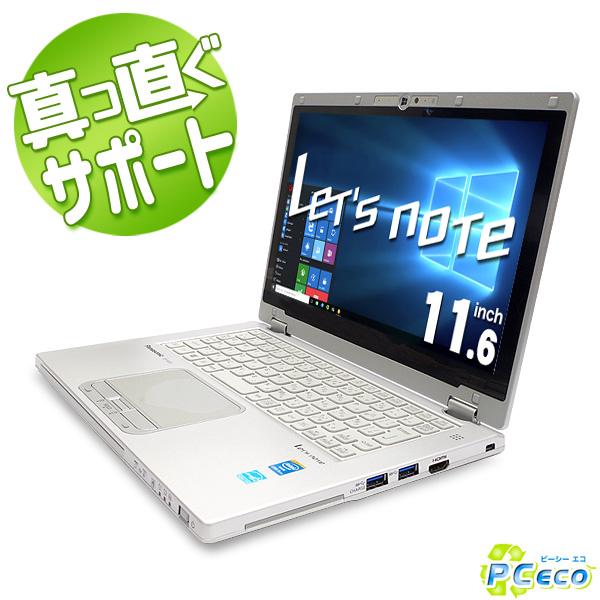 中古ノートパソコン Panasonic 中古パソコン SSD フルHD Let'snote CF-AX3G Core i5 訳あり 4GBメモリ 11.6インチ Windows10 パソコン 重い 解消 ssd Office 付き 【中古】 【送料無料】