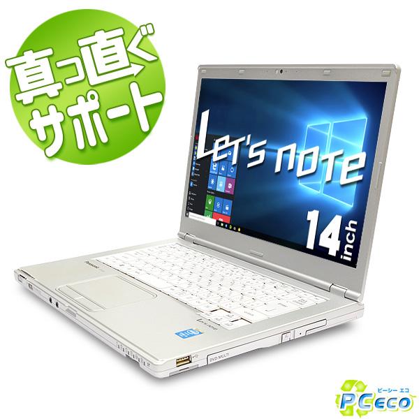 中古ノートパソコン Panasonic 中古パソコン SSD 14インチ Let'snote CF-LX3 Core i5 4GBメモリ 14インチ Windows10 Office 付き 【中古】 【送料無料】
