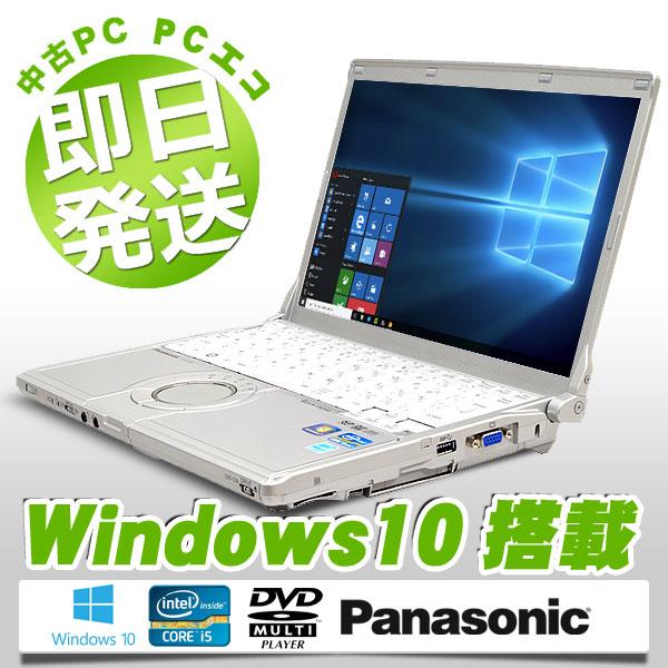 中古ノートパソコン Panasonic 中古パソコン 新品バッテリー Let'snote CF-S10CW Core i5 4GBメモリ 12.1インチ DVDマルチ Windows10 Office 付き 【中古】 【送料無料】
