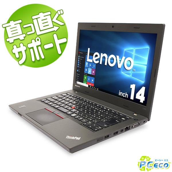 ノートパソコン 中古 Office付き SSD 256GB 8GB 第5世代 Corei5 Windows10 Lenovo ThinkPad L450 Core i5 8GBメモリ 14型 中古パソコン 中古ノートパソコン