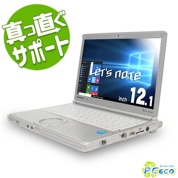 ノートパソコン 中古 Office付き 訳あり 高解像度 Windows10 Panasonic Let'snote CF-NX3 Core i5 4GBメモリ 12.1型 中古パソコン 中古ノートパソコン