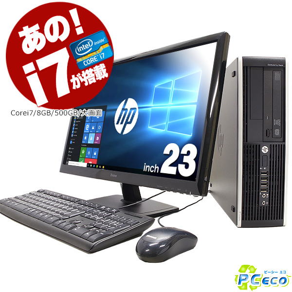 デスクトップパソコン 中古 Office付き 8GB 第3世代 Windows10 HP Compaq Elite 8300 Core i7 8GBメモリ 23型 中古パソコン 中古デスクトップパソコン