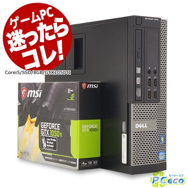 【今だけアップグレード中!】 ゲーミングPC PUBG FF14 GTX1050ti デスクトップパソコン 中古 Office付き Windows10 Core i5 8GBメモリ 中古パソコン 中古デスクトップパソコン
