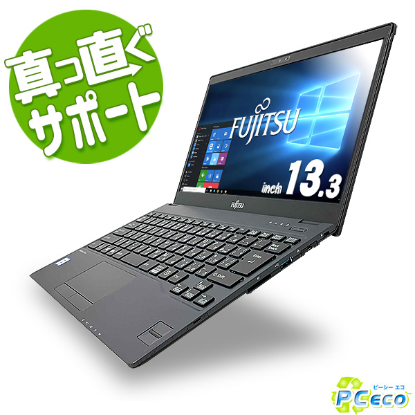 サポート重視 返品OK 特別セール品 激安 激安特価 送料無料 送料無料 中古パソコン パソコン 中古PC ノートパソコン 中古 Office付き 訳あり 第7世代Corei5 M.2 SSD 13.3型 Windows10 超軽量 S 中古ノートパソコン 富士通 U938 i5 フルHD 4GBメモリ LIFEBOOK Core