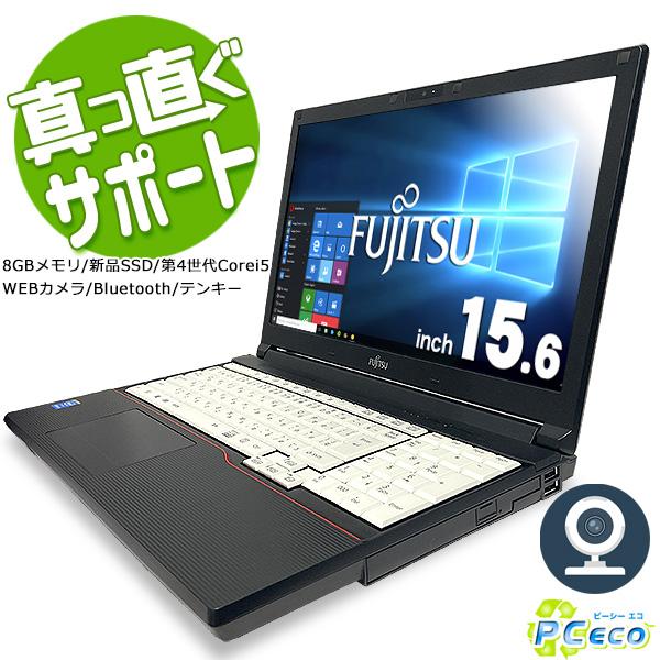 サポート重視 返品OK 送料無料 中古パソコン パソコン 中古PC ノートパソコン 中古 Office付き 8GB 新品SSD 8GBメモリ 15.6型 Core テンキー Webカメラ 休み 中古ノートパソコン i5 A574 富士通 感謝価格 Windows10 LIFEBOOK