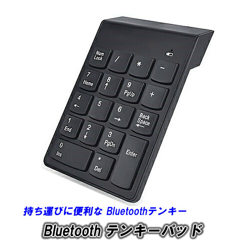 持ち運びに便利な 祝開店大放出セール開催中 即納送料無料 Bluetoothテンキーパッド テンキーパッド Bluetooth