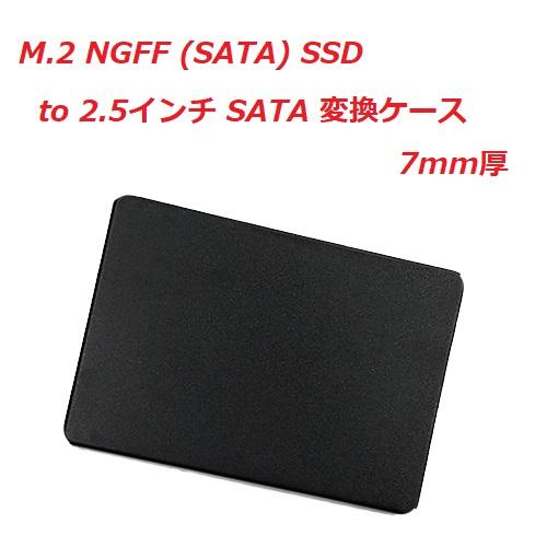 M.2 (NGFF SATA) SSD to 2.5インチ SATA 変換アダプタ