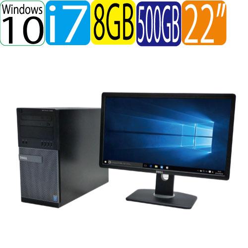 DELL Optiplex 9020MT 22型ワイド液晶 ディスプレイ Core i7 4770(3.4GHz) メモリ8GB DVDマルチ HDD500GB WPS Office付き Windows10 Pro 64bit 中古 中古パソコン デスクトップ 0765sR