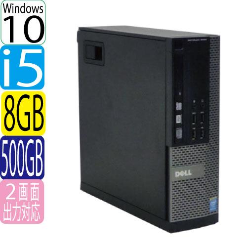 DELL Optiplex 7020SF Core i5 4590(3.3GHz) メモリ8GB HDD500GB DVDマルチ WPS_Office付き Windows10Pro 64bit USB3.0対応 中古 中古パソコン デスクトップ 1186A-MarR