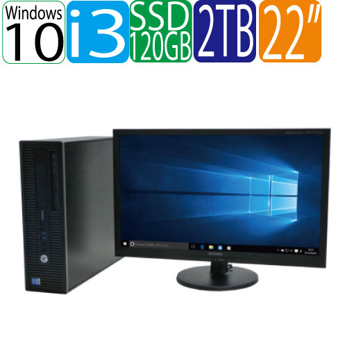 HP 600 G1 SF 22型ワイド液晶 ディスプレイ Core i3 4130 3.4GHz メモリ4GB 高速新品SSD120GB + HDD新品2TB DVDマルチ Windows10 Pro 64bit WPS Office付き USB3.0対応 中古 中古パソコン デスクトップ 1382sR