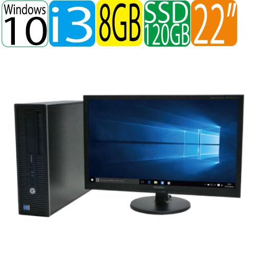 エントリーしてカード決済がお得!ポイント最大11倍!HP ProDesk 600 G1 SF 22型ワイド液晶 ディスプレイ Core i3 4130 3.4GHz メモリ8GB 高速新品SSD120GB + HDD500GB DVDマルチ Windows10 Pro 64bit WPS Office付き USB3.0対応 中古 中古パソコン デスクトップ 1383sR