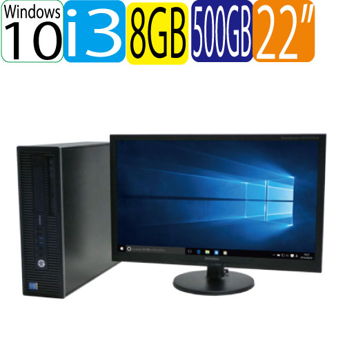 エントリーしてカード決済がお得!ポイント最大11倍!HP ProDesk 600 G1 SF 22型ワイド液晶 ディスプレイ Core i3 4130 3.4GHz メモリ8GB HDD500GB DVDマルチ Windows10 Pro 64bit WPS Office付き USB3.0対応 中古 中古パソコン デスクトップ 1386sR