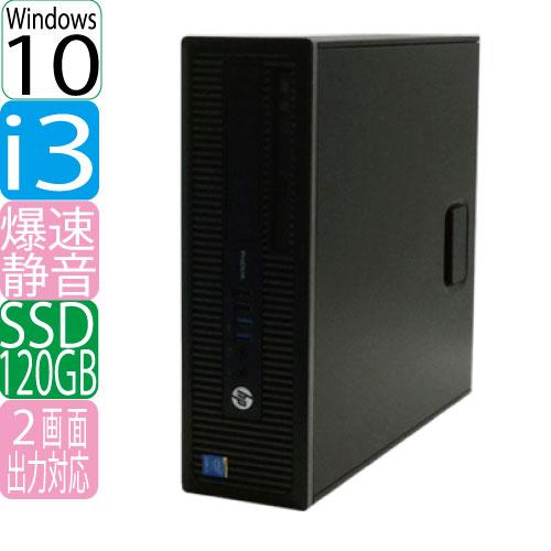 エントリーしてカード決済がお得!ポイント最大11倍!HP ProDesk 600 G1 SF Core i3 4130 3.4GHz メモリ4GB 高速新品SSD120GB DVDマルチ Windows10 Pro 64bit WPS Office付き  USB3.0対応 中古 中古パソコン デスクトップ 1643a3-mar-R