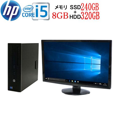 フルHD対応 23型ワイド液晶 ディスプレイ HP ProDesk 600 G1 SF Core i5 4570 メモリ8GB SSD256GB + HDD320GB DVDマルチ Windows10 Pro 64bit WPS Office付き USB3.0対応 中古 中古パソコン デスクトップ 1646s4-mar-R