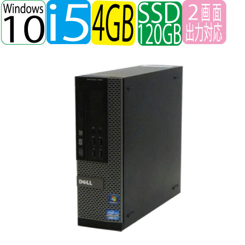 中古パソコン DELL 790SF Core i5 2400 3.1GHz メモリ4GB SSD新品120GB DVD-ROM WPS Office付き Windows10 Home 64bit R-d-429