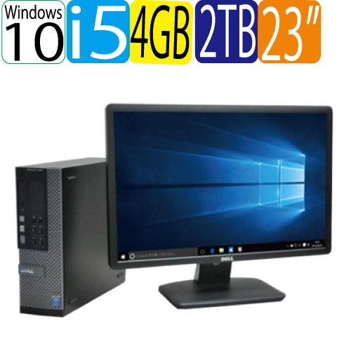 23型フルHD液晶 ディスプレイモニタ DELL 7010SF Core i5 3470 3.2GHz メモリ4GB HDD新品2TB DVDマルチ Windows10 Home 64bit MAR 0214SR USB3.0対応 中古 中古パソコン デスクトップ