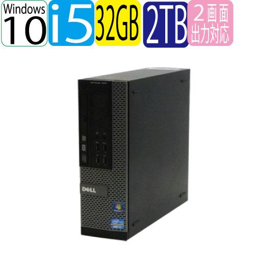 中古パソコン DELL 790SF Core i5 2400 3.1Ghz メモリ32GB HDD新品2TB DVDマルチ Windows10 Home 64bit MAR /0257AR/中古