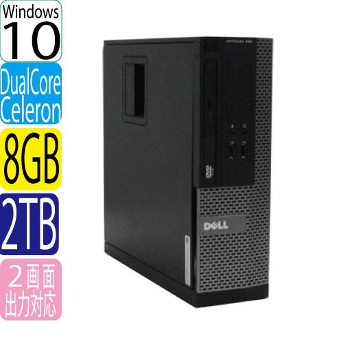 DELL Optiplex 7010SF Celeron Dual-Core G1610 2.60GHz メモリ8GB HDD新品2TB DVDマルチ Windows10 Home 64bit USB3.0対応 中古パソコン デスクトップ 0392aR