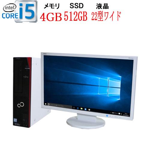 22型ワイド液晶 ディスプレイ 富士通 FMV-D586 第6世代 Core i5 6500 3.2Ghz メモリ4GB 高速新品SSD512GB DVD-ROM WPS Office付き Windows10 Pro 64bit 中古 中古パソコン デスクトップ 1661s7R