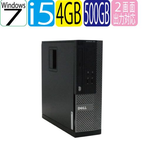 24時間限定!エントリー&カード決済で全品ポイント14倍!4/1から DELL optiplex 7010SF 第3世代 Core i5 3470 3.2GHz メモリ4GB HDD250GB DVDマルチ WPS Office付き Windows7Pro 64bit USB3.0 中古 中古パソコン デスクトップ R-d-338
