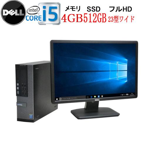 エントリーしてカード決済がお得!ポイント最大11倍!第6世代 DELL Optiplex 5040SF Core i5 6500 3.2GHz メモリ8GB HDD500GB DVDマルチドライブ Windows10 Pro 64bit USB3.0対応 HDMI フルHD 23型ワイド液晶 ディスプレイ 中古パソコン デスクトップ 0316sR