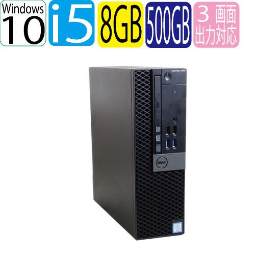 第6世代 DELL Optiplex 5040SF Core i5 6500 3.2GHz メモリ8GB HDD500GB DVDマルチドライブ Windows10 Pro 64bit USB3.0対応 中古パソコン デスクトップ 0331a-proR