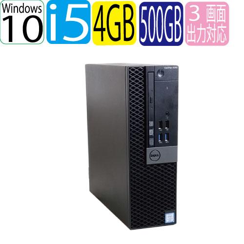 第6世代 DELL Optiplex 5040SF Core i5 6500 3.2GHz メモリ4GB HDD500GB DVDマルチドライブ Windows10 Pro 64bit USB3.0対応 中古パソコン デスクトップ 0390a-proR