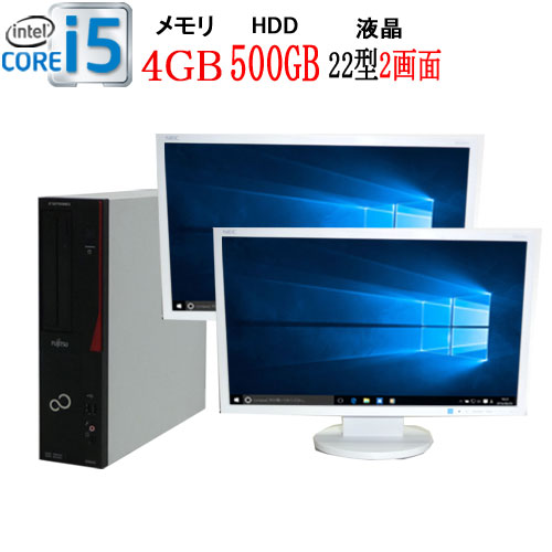 エントリーしてカード決済がお得!ポイント最大11倍!富士通 FMV-D583 Core i5 4570(3.2Ghz) メモリ4GB HDD500GB DVD±R RW WPS Office付き Windows10 Pro 64bit デュアルモニタ 22型ワイド液晶 ディスプレイ(2画面) 中古 中古パソコン デスクトップ 0711d2-mar-R