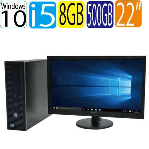 22型ワイド液晶 ディスプレイ HP ProDesk 600 G2 SF Core i5 6500 3.2GHz メモリ8GB HDD500GB DVDマルチ Windows10 Pro 64bit WPS Office付き USB3.0対応 中古パソコン デスクトップ 1471s-marR