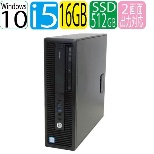 第6世代 HP ProDesk 600 G2 SF Core i5 6500 3.2GHz メモリ16GB SSD新品512GB DVDマルチ Windows10 Pro 64bit WPS Office付き USB3.0対応 中古 中古パソコン デスクトップ R-d-349-5