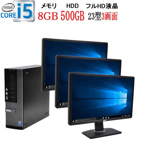 エントリーしてカード決済がお得!ポイント最大11倍!3画面トリプルモニタ フルHD 23型ワイド液晶 ディスプレイ DELL 7020SF Core i5 4590 メモリ8GB HDD500GB DVD-ROM WPS_Office付き Windows10Pro 64bit USB3.0対応 中古 中古パソコン デスクトップ R-dm-038-72
